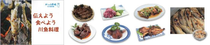 江の川漁協 川魚レシピ